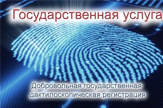 В Миграционном пункте отделения полиции можно пройти добровольную государственную дактилоскопическую регистрацию