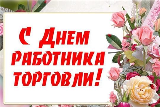 Поздравление руководства района с Днем работников торговли