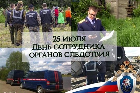 25 июля - День сотрудника органов следствия Российской Федерации