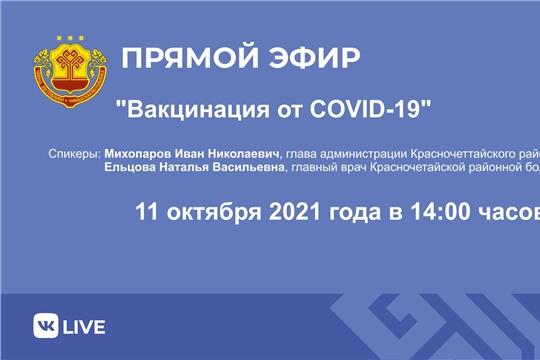 Администрация Красночетайского района проведет прямой эфир на тему «Вакцинация от COVID-19»