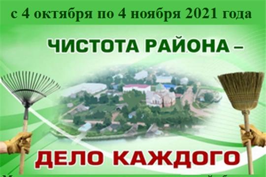 В Красночетайском районе стартовал месячник по санитарно-экологической уборке и благоустройству населенных пунктов