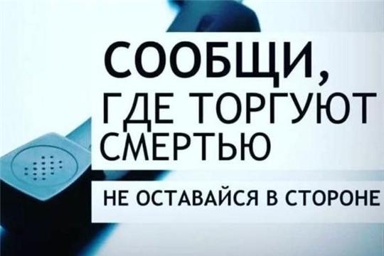 Общероссийская антинаркотическая акция «Сообщи, где торгуют смертью» пройдет в Чебоксарах с 19 по 30 октября