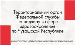 Территориальный орган Росздравнадзора по Чувашской Республике