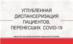 Углубленная диспансеризация для пациентов, перенесших новую коронавирусную инфекцию COVID-19