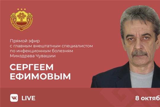 Главный внештатный специалист по инфекционным заболеваниям Минздрава Чувашии Сергей Ефимов ответит на вопросы граждан в прямом эфире