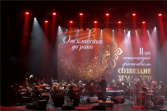 В Чебоксарах проходит международный фестиваль «Созвездие земляков»