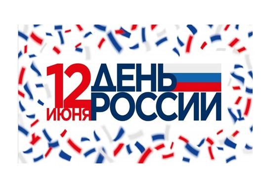 Чувашия отмечает День России