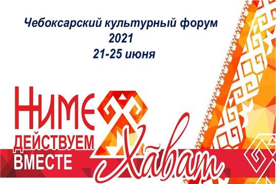 Чебоксарский культурный форум-2021 пройдёт  в рамках празднования Дня Республики