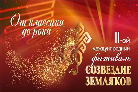 """22-23 июня II международный фестиваль """"Созвездие земляков"""""""