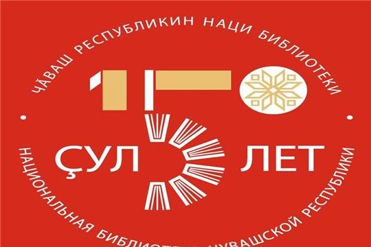 Межрегиональный культурный форум  к юбилею Национальной библиотеки
