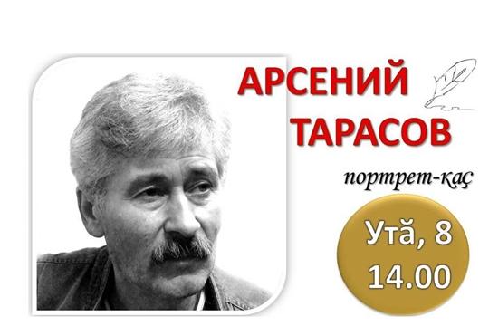 В Национальной библиотеке пройдет творческий вечер Арсения Тарасова
