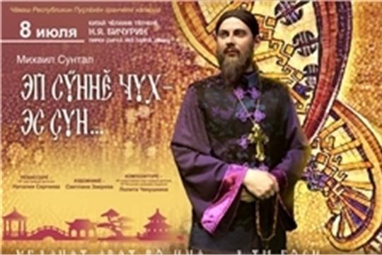 В Чувашском драмтеатре состоится премьера драмы «Эп сÿннĕ чух – эс çун!» (Угаснет свет во мне, а ты гори!)