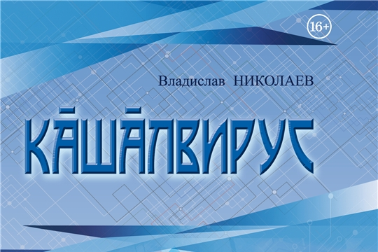 Издана книга Владислава Николаева «Коронавирус»