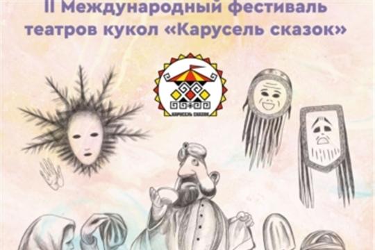 В Чебоксарах стартует II Международный фестиваль театров кукол «Карусель сказок»