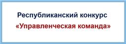 """Республиканский конкурс """"Управленческая команда"""""""
