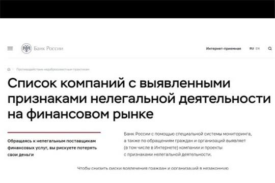 """В """"чёрном списке"""" Центробанка отметили 7 финансовых организаций из Чувашии (Сюжет ГТРК """"Чувашия"""")"""