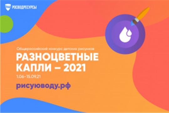 О старте эколого-просветительского общероссийского конкурса детских рисунков «Разноцветные капли»