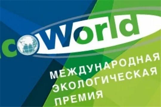 Конкурс на соискание звания лауреата Международной экологической премии «EcoWorld»-2021