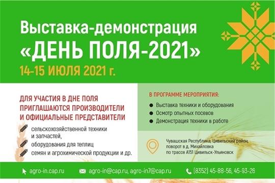 Республиканский «День Поля – 2021» состоится 14-15 июля