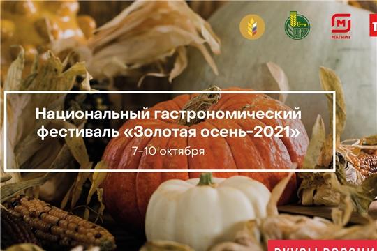 Продукцию участников конкурса «Вкусы России» можно попробовать на Национальном гастрономическом фестивале «Золотая осень–2021»