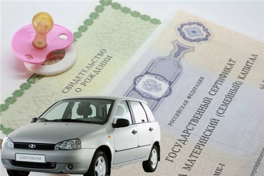 Жители Чувашии смогут использовать республиканский маткапитал на покупку автомобиля. Комментарий министра труда и реакция жителей.