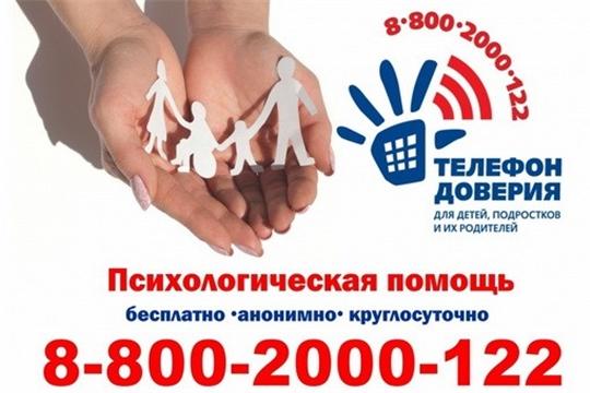 Более 3000 звонков поступило на детский телефон доверия