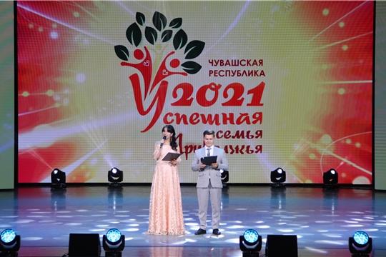 Подведение итогов конкурса «Успешная семья Приволжья-2021»