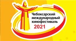 XIV Чебоксарский международный кинофестиваль