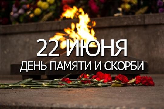 Ко Дню памяти и скорби подготовлены тематические мероприятия