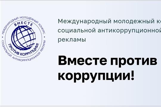 Объявлен международный молодежный конкурс социальной антикоррупционной рекламы «Вместе против коррупции!»