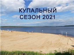 Купальный сезон - 2021