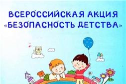 Всероссийская акция «Безопасность детства-2021»
