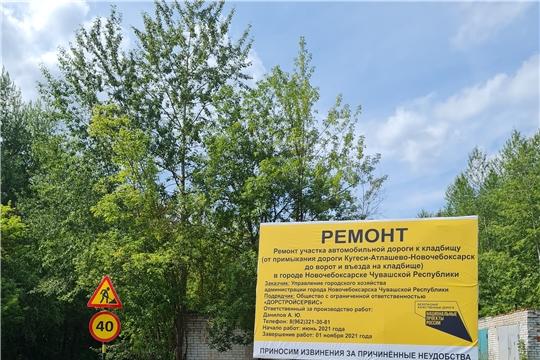 Еще 10 км дорог в 2021 году  будет приведено в нормативное состояние в Новочебоксарске