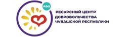 Ресурсный центр по развитию добровольчества (волонтерства) в Чувашской Республике