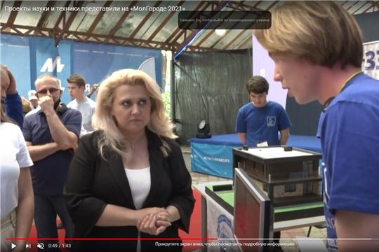 Проекты науки и техники представили на «МолГороде-2021», Национальное телевидение Чувашии