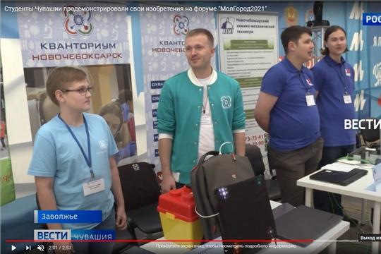 """Студенты Чувашии продемонстрировали свои изобретения на форуме """"МолГород2021"""""""