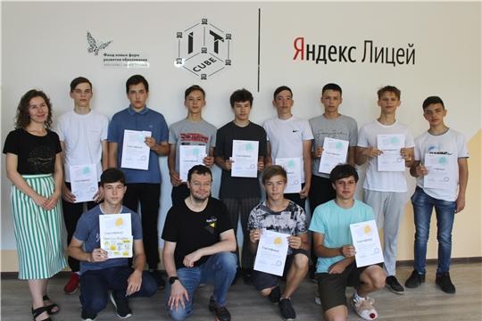 В «IT-Кубе.Канаш» прошел выпускной Яндекс.Лицея