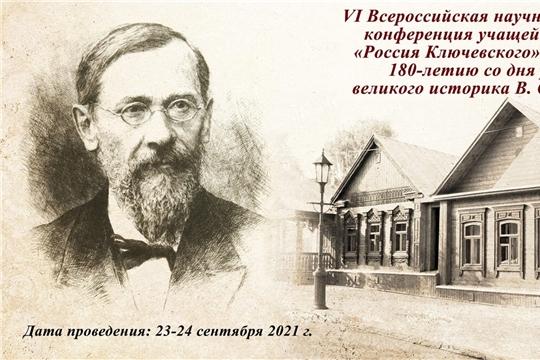 Приглашаем принять участие в конференции учащейся молодежи «Россия Ключевского»