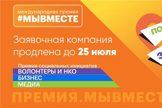 Прием заявок на участие в Международной Премии #МЫВМЕСТЕ продлен до 25 июля