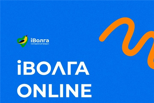 Молодежный форум «iВолга» пройдет в онлайн-формате