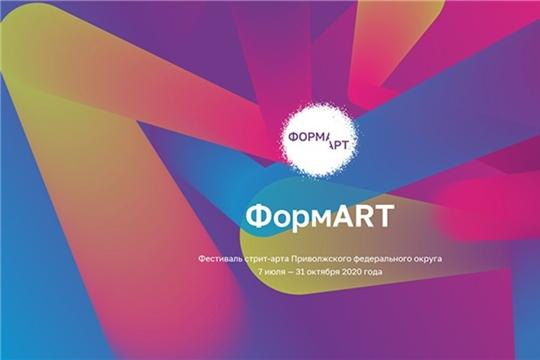 Продолжается прием заявок для участия в фестивале «ФормАрт»