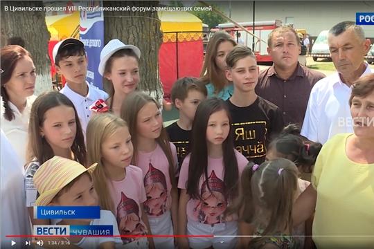 В Цивильске прошел VIII Республиканский форум замещающих семей, ГТРК «Чувашия»