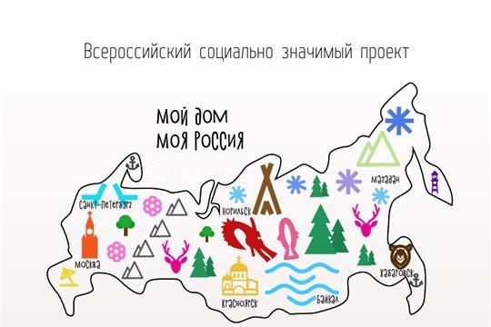 Присоединяйтесь к проекту «Мой дом — моя Россия»!