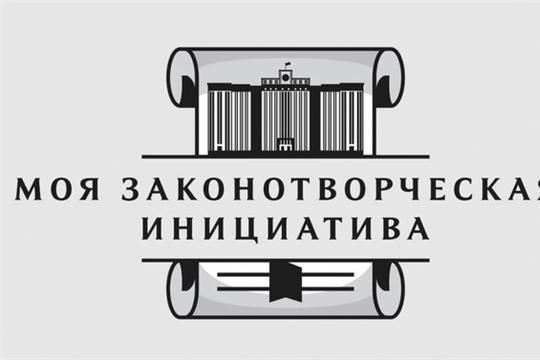 Приглашаем принять участие в конкурсе «Моя законотворческая инициатива»