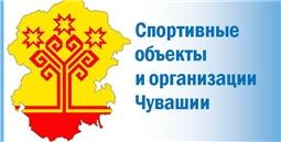 Спортивные объекты и организации Чувашской Республики