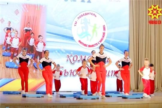 В Чебоксарах состоялся конкурс «Фитнес вместе с мамой»