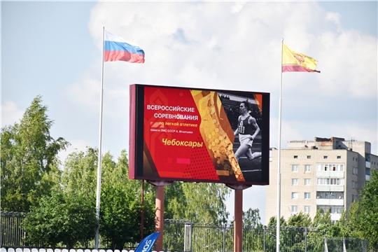 Всероссийских соревнований по легкой атлетике памяти Ардалиона Игнатьева
