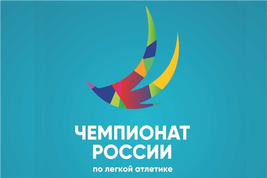 Чемпионат России по легкой атлетике-2021 в Чебоксарах: где смотреть и что ждать