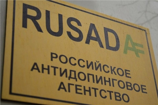Чувашия лидирует в антидопинговой работе среди регионов