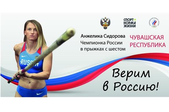 Токио-2020: Анжелика Сидорова вступит в борьбу за олимпийские награды 2 августа
